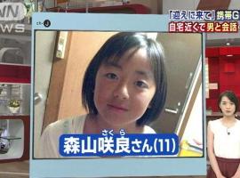 【速報】 発見された岡山の女子小学生の身体を病院で検査した結果・・・・(衝撃事実)