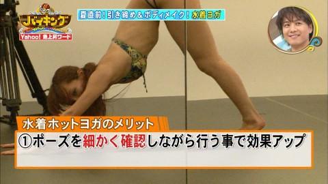 【画像】ヨガをTVの特集で披露してるまんさんをエロ目線で見るエロ画像まとめwwwwww・15枚目