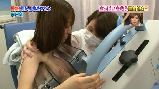 【※エロ目線禁止】ひとまずTVの乳がん検診キャプ貼ってくwwwwwwwwwwwwwwwwwww(画像あり)・7枚目