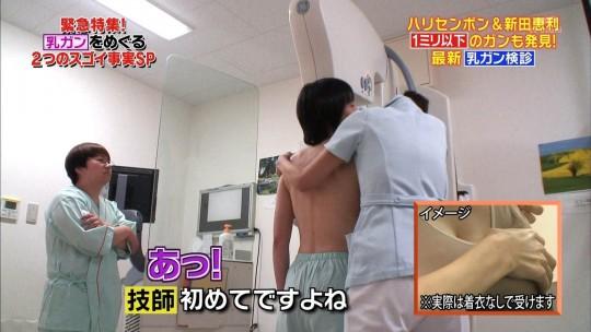 【※エロ目線禁止】ひとまずTVの乳がん検診キャプ貼ってくwwwwwwwwwwwwwwwwwww(画像あり)・16枚目