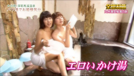 【ポロリあり】家族で見てたら気まずい空気になる温泉キャプ画像を貼ってくwwwwwwwwww(画像あり)・14枚目