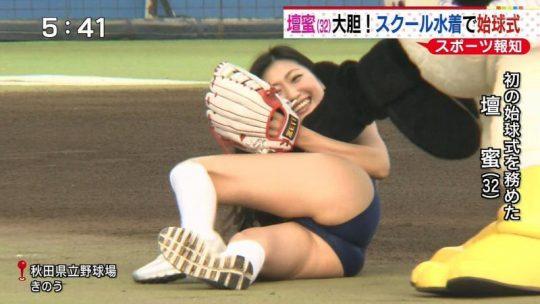 【画像あり】芸能人エロ始球式の画像を集めた結果・・・→ 壇蜜が変態すぎて野球冒涜レベルでワロタwwwwwwwwwwwwwwwwww・12枚目