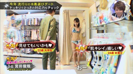 【画像あり】キスマイBUSAIKU!?の水着選びデートコーナーで変態ビキニ見せつけられた玉森の反応wwwwwwwwwww・1枚目