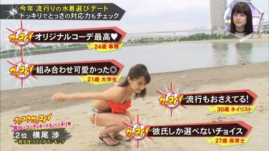 【画像あり】キスマイBUSAIKU!?の水着選びデートコーナーで変態ビキニ見せつけられた玉森の反応wwwwwwwwwww・8枚目