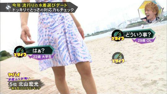 【画像あり】キスマイBUSAIKU!?の水着選びデートコーナーで変態ビキニ見せつけられた玉森の反応wwwwwwwwwww・23枚目