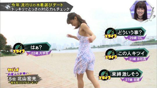 【画像あり】キスマイBUSAIKU!?の水着選びデートコーナーで変態ビキニ見せつけられた玉森の反応wwwwwwwwwww・25枚目