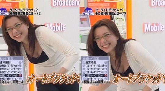 【犯人探し】女子アナの胸チラ画像を並べて「わざと」「偶然」を外野がジャッジメントしていくスレ。(※画像30枚)・20枚目