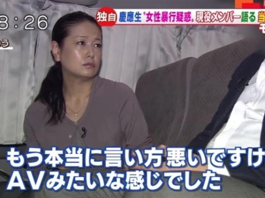 (※不謹慎※)ニュースで流れた慶応強姦事件のビデオを見たヤツの感想ヒド杉ワロタwwwwwwwwwwwwwwwwwwwwwwwwwwwwww(写真あり)