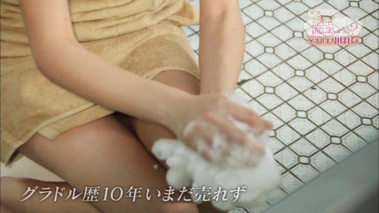 【画像あり】橋本マナミのお背中流しましょうか?に出てたグラドル戸田れい、マン毛見えてない?wwwwwwwwwwwww・5枚目