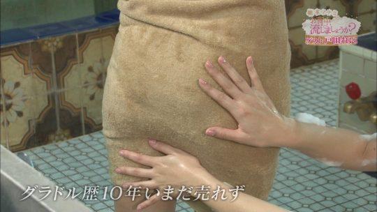 【画像あり】橋本マナミのお背中流しましょうか?に出てたグラドル戸田れい、マン毛見えてない?wwwwwwwwwwwww・14枚目