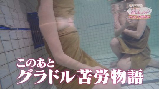 【画像あり】橋本マナミのお背中流しましょうか?に出てたグラドル戸田れい、マン毛見えてない?wwwwwwwwwwwww・18枚目