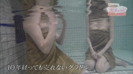 【画像あり】橋本マナミのお背中流しましょうか?に出てたグラドル戸田れい、マン毛見えてない?wwwwwwwwwwwww・29枚目
