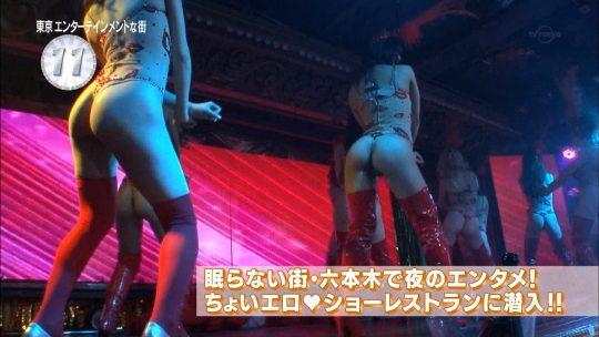 【TVキャプ画像】アド街のショーパブ&ストリップ特集が露骨に男性視聴率稼ぎにきててワロタwwwwwwwwww・8枚目