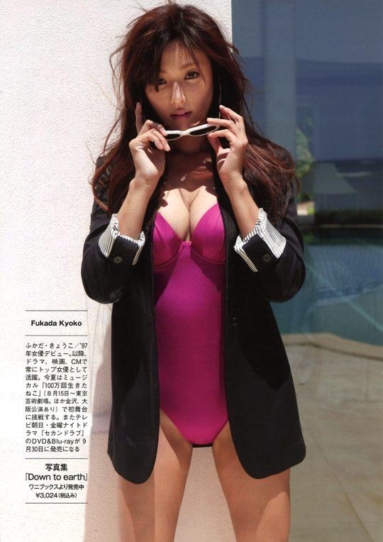 【悲報】深田恭子(34)尻丸出しでまだグラビアを撮り続けるwwww「需要どこにあんねん」「むしろエロくなってて草」(画像あり)・6枚目