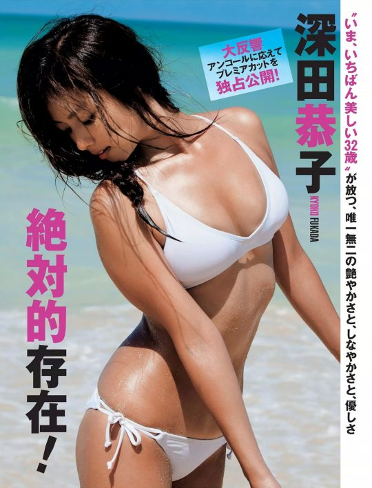 【悲報】深田恭子(34)尻丸出しでまだグラビアを撮り続けるwwww「需要どこにあんねん」「むしろエロくなってて草」(画像あり)・10枚目