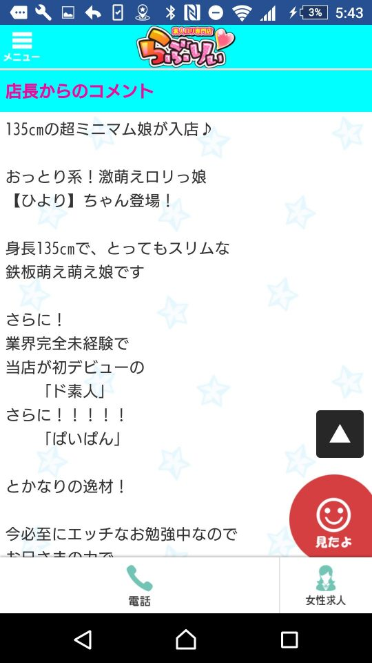 【※超朗報】ミニマムAV女優のデリヘル勤務が発覚wwwwAFまでおkとかオプション豊富すぎワロタwwwwwwwwww(画像あり)・6枚目