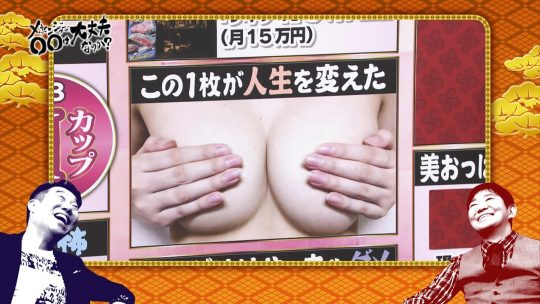 【GIFあり】美おっぱいコンテスト2016グランプリ中岡龍子、またもや放送事故級の横乳を晒すwwwwwwwww・15枚目