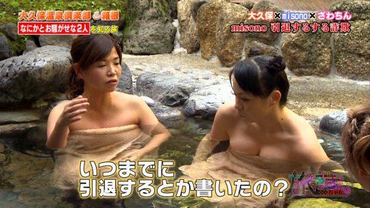 【BPO事案】バスタオル一枚での温泉レポ、タオルが浮いて下半身が大惨事にwwwwwwwwwwwwww(画像30枚)・7枚目