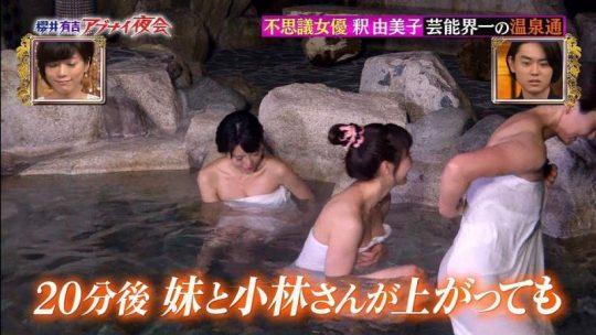 【BPO事案】バスタオル一枚での温泉レポ、タオルが浮いて下半身が大惨事にwwwwwwwwwwwwww(画像30枚)・12枚目
