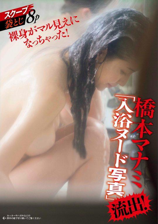 【悲報】橋本マナミ、銭湯で盗撮されるwwwwwwwwwwwwwwwwwwwwwwwwww(画像多数)・1枚目