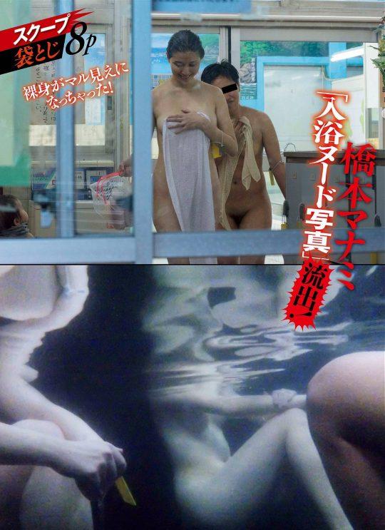 【悲報】橋本マナミ、銭湯で盗撮されるwwwwwwwwwwwwwwwwwwwwwwwwww(画像多数)・4枚目