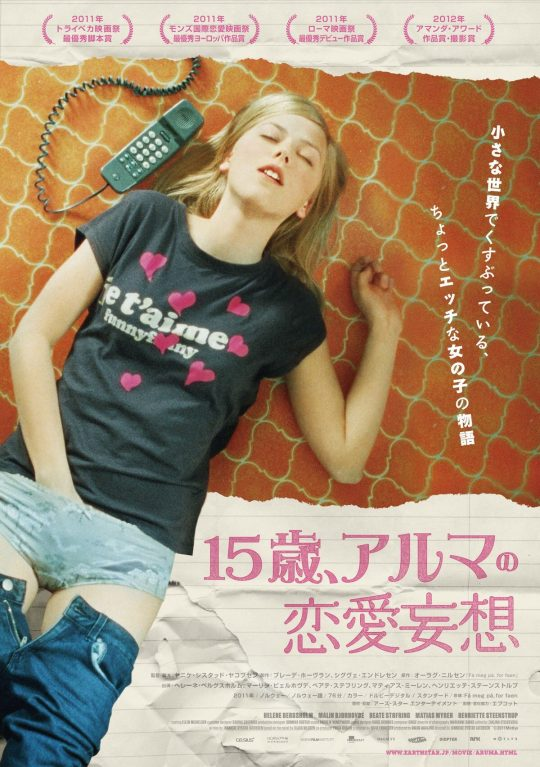 【※画像あり】15歳がガッツリパンティに手を突っ込んでオナニーする海外の映画がぐぅシコな件wwwこれで芸術とかワロタwwwwww・1枚目