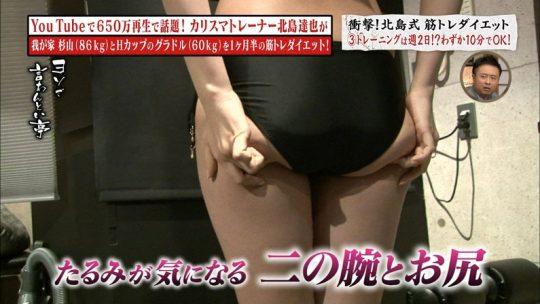 """【保存必須】貧相な骨格の日本人にしてはかなり頑張ってる芸能人の""""ハミ尻キャプ画像""""貼ってくぞwwwwwwwww(画像30枚)・6枚目"""
