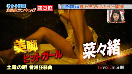 【芸能人・マンコ】TVで堂々と放送された女性タレントの股間をご覧くださいwwww(画像130枚)・97枚目