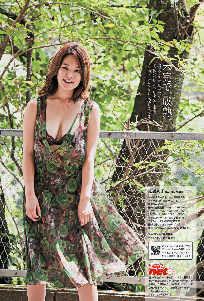 【おっぱいネキ】筧美和子さんの乳輪を隠す為の二プレスのサイズwwwwwwwwwwwwwwwwwwwwwwwww(画像あり)・17枚目