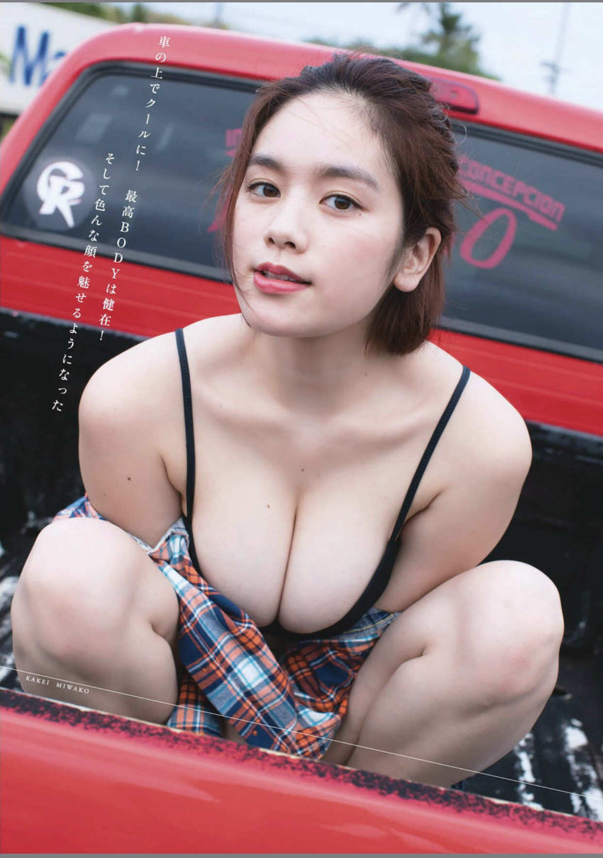 【おっぱいネキ】筧美和子さんの乳輪を隠す為の二プレスのサイズwwwwwwwwwwwwwwwwwwwwwwwww(画像あり)・23枚目