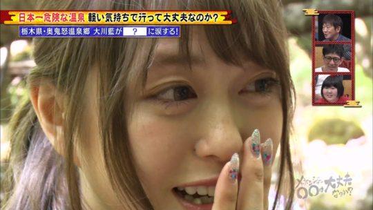 【放送事故】アイドリング!!!の元メンバー大川藍、温泉ロケで完全にマン毛が見える放送事故ww 「ファッ!?」「まじやんけw」(画像あり)・6枚目