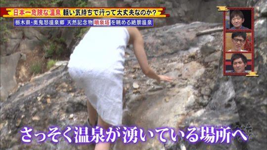 【放送事故】アイドリング!!!の元メンバー大川藍、温泉ロケで完全にマン毛が見える放送事故ww 「ファッ!?」「まじやんけw」(画像あり)・16枚目