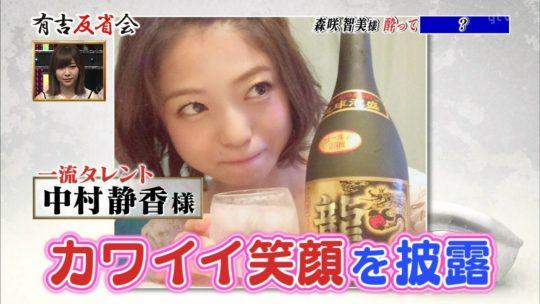 【自作エロ衣装】グラビアアイドルの森咲智美、有吉反省会に酔って切り抜いたエロタンクトップで登場ww放送事故だろこれwwwwwww(画像あり)・16枚目