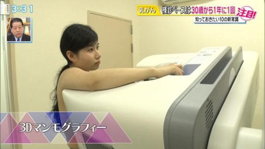【冒涜】小林麻央さんで注目を浴びるTVの乳癌検診特集、メインの視聴者はお父さん達という事実・・・・・(キャプ画像30枚)・5枚目