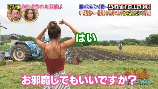 【みちょぱ】池田美優のおっぱいとかパンチラサービスしてるエロ画像まとめ。(350枚)・221枚目
