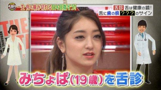 【みちょぱ】池田美優のおっぱいとかパンチラサービスしてるエロ画像まとめ。(350枚)・255枚目