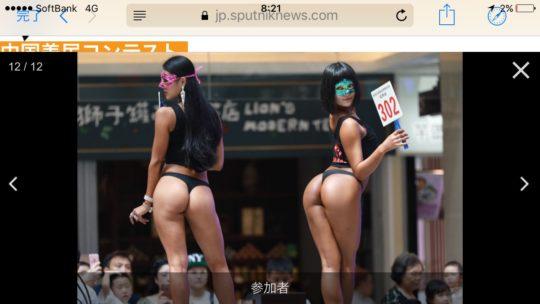【圧倒的美尻】中国遼寧省のショッピングモールで開催された美尻コンテスト、302番の尻が圧倒的過ぎてワロタwwwwwwwwww(画像あり)・1枚目