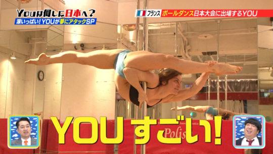 【筋肉エロス】YOUは何しに日本へ?フランスから来た美人ポールダンサーの大開脚がチンコウェルカム状態でワロタwwwwwww(画像多数)・2枚目