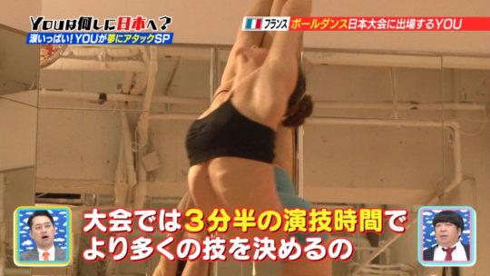 【筋肉エロス】YOUは何しに日本へ?フランスから来た美人ポールダンサーの大開脚がチンコウェルカム状態でワロタwwwwwww(画像多数)・3枚目