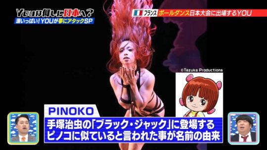 【筋肉エロス】YOUは何しに日本へ?フランスから来た美人ポールダンサーの大開脚がチンコウェルカム状態でワロタwwwwwww(画像多数)・6枚目