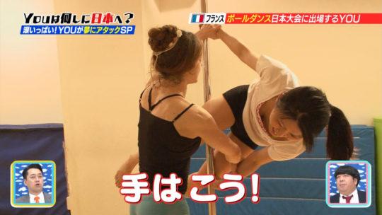 【筋肉エロス】YOUは何しに日本へ?フランスから来た美人ポールダンサーの大開脚がチンコウェルカム状態でワロタwwwwwww(画像多数)・12枚目