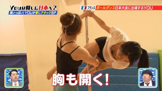 【筋肉エロス】YOUは何しに日本へ?フランスから来た美人ポールダンサーの大開脚がチンコウェルカム状態でワロタwwwwwww(画像多数)・13枚目