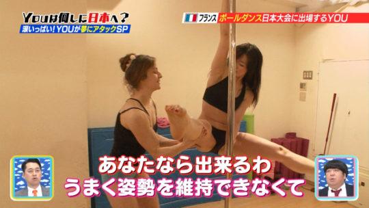 【筋肉エロス】YOUは何しに日本へ?フランスから来た美人ポールダンサーの大開脚がチンコウェルカム状態でワロタwwwwwww(画像多数)・14枚目