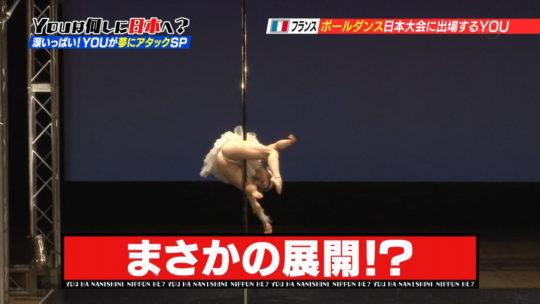 【筋肉エロス】YOUは何しに日本へ?フランスから来た美人ポールダンサーの大開脚がチンコウェルカム状態でワロタwwwwwww(画像多数)・22枚目