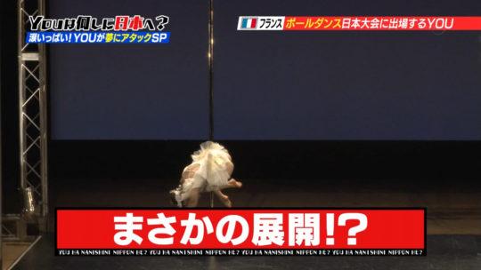 【筋肉エロス】YOUは何しに日本へ?フランスから来た美人ポールダンサーの大開脚がチンコウェルカム状態でワロタwwwwwww(画像多数)・23枚目