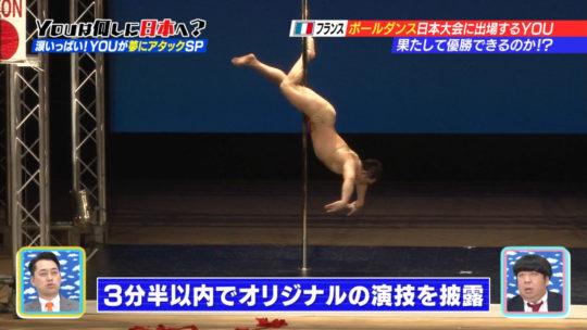 【筋肉エロス】YOUは何しに日本へ?フランスから来た美人ポールダンサーの大開脚がチンコウェルカム状態でワロタwwwwwww(画像多数)・25枚目