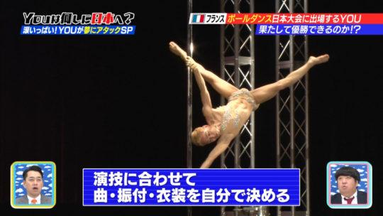 【筋肉エロス】YOUは何しに日本へ?フランスから来た美人ポールダンサーの大開脚がチンコウェルカム状態でワロタwwwwwww(画像多数)・26枚目