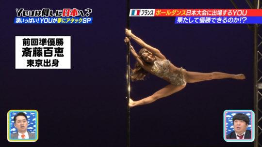 【筋肉エロス】YOUは何しに日本へ?フランスから来た美人ポールダンサーの大開脚がチンコウェルカム状態でワロタwwwwwww(画像多数)・29枚目