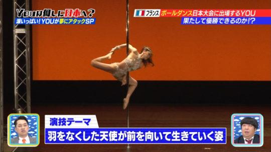【筋肉エロス】YOUは何しに日本へ?フランスから来た美人ポールダンサーの大開脚がチンコウェルカム状態でワロタwwwwwww(画像多数)・30枚目