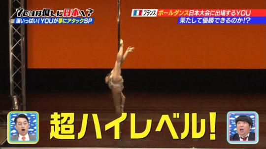 【筋肉エロス】YOUは何しに日本へ?フランスから来た美人ポールダンサーの大開脚がチンコウェルカム状態でワロタwwwwwww(画像多数)・33枚目
